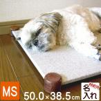 ショッピングクール ペット暑さ対策用 ひんやり冷感マット まーぶるクールベッド (MSサイズ)  ペット用クールマット