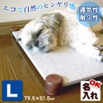 まーぶるクールベッド(ペット用品) Lサイズ 大理石ひんやりボード 送料無料 ペット(犬 猫 小動物)の 夏用ベッド