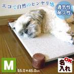ペット用クールベッド(Mサイズ) 夏用ひんやりマット 犬用 猫用 ペット用品