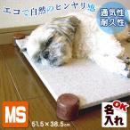 まーぶるクールベッド(MSサイズ) ペットの夏の暑さ対策用ひんやりマット 大理石クールマット