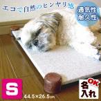 ペットひんやりマット まーぶるクールベッド Sサイズ 幅43.5cm×奥行26cm  大理石ひんやりボード