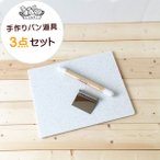 手作りパン道具セット(3点セット)人工大理石...