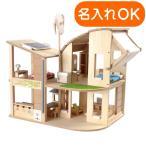 (名入れOK) 家具付きグリーンドールハウス クリスマス クリスマスプレゼント ギフト PLANTOYS (プラントイ)