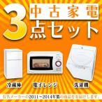 中古家電セット 3点(洗濯機・冷蔵庫・電子レンジ) 2009〜2011年製 新生活向き