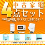 中古家電セット 3点(洗濯機・冷蔵庫・電子レンジ)+選べる商品1点 2010〜2011年製 新生活向き