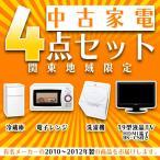 中古家電セット 4点(洗濯機・冷蔵庫・19型BS/CS対応液晶テレビ・電子レンジ)2009〜2011年製 新生活向き -関東地域限定-