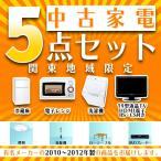 中古家電セット 4点(洗濯機・冷蔵庫・19型BS/CS対応…