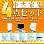中古家電セット 3点(洗濯機・冷蔵庫・19型BS/CS対応液晶テレビ)+選べる商品1点 2009〜2011年製 新生活向き