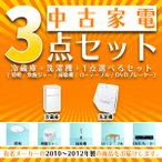 中古家電セット 2点(洗濯機・冷蔵庫)+選べる商品1点 2010〜2011年製 新生活向き
