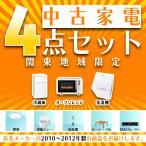 中古家電セット 3点(洗濯機・冷蔵庫・オーブンレンジ)+選べる商品1点 2009〜2011年製 新生活向き -関東地域限定-