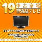 中古家電 地上デジタル放送対応19型液晶テレビ(ORION…
