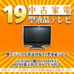 中古家電 地上デジタル放送/BS・CS対応19型液晶テレビ…