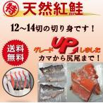 紅鮭 鮭 切り身 送料無料 鮭 シャケ 紅ジャケ 塩鮭 甘口 1kg 14切〜22切 500g 2パックセット 魚介類、海産物 焼き魚