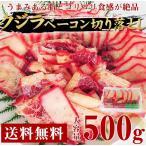 最大1000円引 送料無料 クジラ ベーコン 500g 鯨ベーコン 切り落とし くじら 鯨肉  鯨 ベーコン 鯨 肉 業務用 大容量 冷凍便 おつまみ 珍味  ギフト