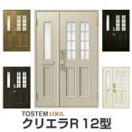 玄関ドア クリエラR 親子ドア 12型ランマ無 ドアクローザー付 LIXIL/TOSTEM アルミサッシ 店舗ドア 事務所ドア 住宅ドア リフォーム DIY