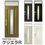ショッピング玄関 玄関ドア クリエラR 片開きドア 16型ランマ付 ドアクローザー付 LIXIL/TOSTEM アルミサッシ店舗ドア 事務所ドア