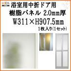 [エントリーだけでポイント10倍 2/23 12時〜2/28 11:59]浴室中折ドア外付SF型樹脂パネル 07-20 2.0mm厚 W311×H907.5mm 1枚入り(1セット) 梨地柄 LIXIL/TOSTEM