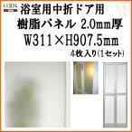 [エントリーだけでポイント10倍 2/23 12時〜2/28 11:59]浴室中折ドア外付SF型樹脂パネル 07-20 2.0mm厚 W311×H907.5mm 4枚入り(1セット) 梨地柄 LIXIL/TOSTEM