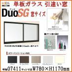ショッピングアルミ アルミサッシ 2枚引違い窓 LIXIL リクシル デュオSG 07411 W780×H1170mm 単板ガラス 半外型枠 樹脂アングルサッシ 窓サッシ DIY