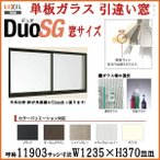ショッピングアルミ アルミサッシ 2枚引違い窓 LIXIL リクシル デュオSG 11903 W1235×H370mm 単板ガラス 半外型枠 樹脂アングルサッシ 窓サッシ DIY