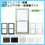YKKap フレミングJ 片上げ下げ窓 07407 W780×H770mm PG 複層ガラス バランサー式 樹脂アングル アルミサッシ リフォーム DIY