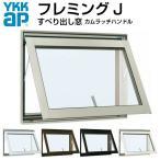 YKKap フレミングJ すべり出し窓 07403 W780×H370mm PG 複層ガラス カムラッチハンドル仕様 樹脂アングル アルミサッシ リフォーム DIY
