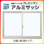 YKKap フレミングJ 2枚建 引違い窓 16009 W1640×H970mm 半外付型 窓タイプ SG 単板ガラス 樹脂アングル アルミサッシ リフォーム DIY