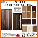 断熱玄関ドア LIXIL ジエスタ2 PLAIN(プレーン) P16型デザイン k4仕様 親子(採光あり)ドア リクシル トステム TOSTEM アルミサッシ