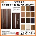 断熱玄関ドア LIXIL ジエスタ2 PLAIN(プレーン) P16型デザイン k4仕様 親子入隅(採光あり)ドア リクシル トステム TOSTEM アルミサッシ