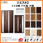 断熱玄関ドア LIXIL ジエスタ2 PLAIN(プレーン) P16型デザイン k4仕様 片袖ドア リクシル トステム TOSTEM アルミサッシ