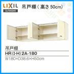吊戸棚 高さ50cm 間口180cm サンウエーブ HR2シリーズ HR(I-H)-2A-180