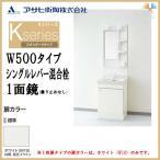 アサヒ衛陶/洗面化粧台 Kシリーズ 間口500mm シングルレバー混合栓 LK501KRFE+M501FK/一面鏡 ヒーター無しボール球仕様