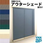 洋風すだれ アウターシェード YKKap 18315 W2000×H1770mm 1枚仕様 壁付け フック固定 引き違い窓 引違い 窓 日除け 外側 日よけ