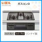 ガスコンロ 3口コンロ  ホーロートップタイプ(無水片面焼グリル) ビルトインタイプ リンナイ製 LIXIL ブラック R1633B0WHK