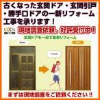 アルミサッシ専門店で買える「LIXIL 玄関ドア 玄関引戸 勝手口ドアのリフォーム現地調査依頼 アルミサッシ」の画像です。価格は1円になります。