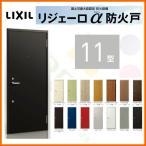 アパート用玄関ドア LIXIL リジェーロα防火戸 K4仕様 11型 ランマ無 W785×H1912mm 玄関サッシ アルミ枠 本体鋼板