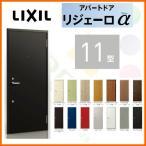 アパート用玄関ドア LIXIL リジェーロα K4仕様 11型 ランマ無 W785×H1912mm 玄関サッシ アルミ枠 本体鋼板