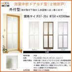 浴室2枚折ドア 枠付 外付型完成品 W750*H2000 規格サイズ S-SF-07-20J LIXIL/リクシルSF型 アルミサッシ
