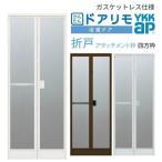 浴室ドア 2枚折戸取替用 リフォーム枠 四方アタッチメント工法 サニセーフII 幅510-867mm 高さ1500-2069mm YKKap 折戸Sタイプ アルミサッシ