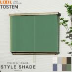 Yahoo!アルミサッシ専門店LIXIL スタイルシェード 壁付タイプ 単体・雨戸・シャッター 16520 W1820×H2110mm フック固定 手すり固定 断熱 遮熱 後付日よけ