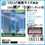 YKKap規格サイズ網戸 引違い窓用 ブラックネット 呼称16511用虫除け 通風 サッシ アルミサッシ DIY アルミサッシ