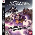 機動戦士ガンダム戦記 (PS3) バンダイナムコゲームス (分類:プレイステーション3(PS3) ソフト)