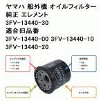 ヤマハ 船外機 オイル フィルター 3FV-13440-00/10 4サイクル 4ストローク ヤマハ純正 オイルクリーナー エレメント 船 ボート メンテナンス