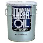 ヤマハ マリン ディーゼルオイル CD15W-40 マルチ プレジャー用 20L ペール缶 シルバー缶 ヤマハ純正 船 ボート メンテナンス 送料無料地域あり