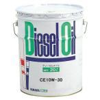 ヤマハ マリン ディーゼルオイル CE10W-30 マルチ 高グレード 20L ペール缶 白缶 ヤマハ純正 船 ボート メンテナンス