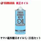 ヤマハ 船外機 SSオイル 青缶 1L 20缶セット YAMAHA 2サイクル 2ストローク 分離・混合用 船 ボート マリンオイル