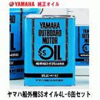 ヤマハ 船外機 オイル SSオイル 4L×6缶セット 2サイクル 2ストローク 分離・混合用 YAMAHA マリンオイル 単品配送商品 送料無料地域あり