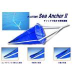 プラスチモ シーアンカー2 Mサイズ ミニボート用 パラシュートアンカー パラアンカー ボート 船舶用