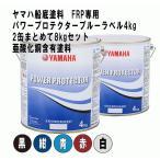 ヤマハ 船底塗料 パワープロテクター 青缶 ブルーラベル 4kg まとめて2缶セット 選べる5色 FRP船専用 船 ボート メンテナンス