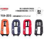 ефе▐е╧ ещеде╒е╕еуе▒е├е╚ YVA-2015 ╝л╞░╦──е╝░╡▀╠┐╞╣░с ║∙е▐б╝еп╔╒дн е┐еде╫A ╛о╖┐┴е╟ї═╤╡▀╠┐╞╣░с ╣ё┼┌╕Є─╠╛╩╖┐╝░╛╡╟з╔╩